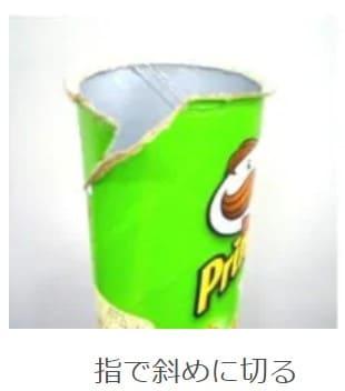 プリングルス容器分別2ステップ目
