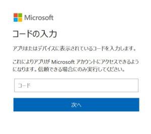 マイクロソフトリモート