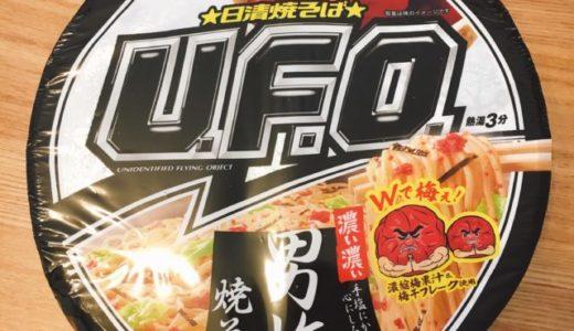 【食レポ】「日清焼そばU.F.O. 濃い濃い男梅焼そば」を食べました!