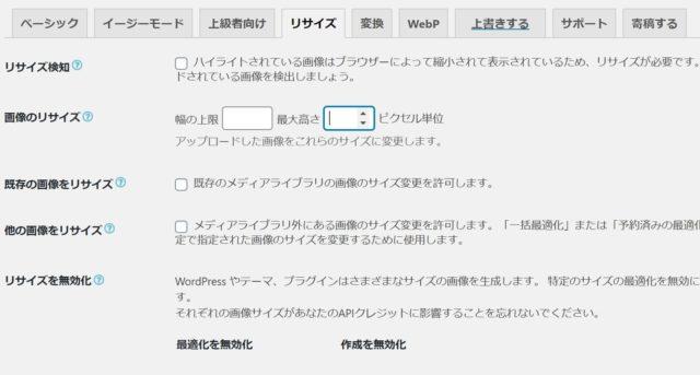 EWWW Image Optimizerのリサイズ画面
